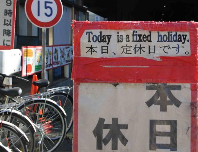 Tokio Japan Fischmarkt